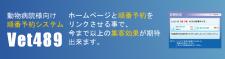 vet489_toppage
